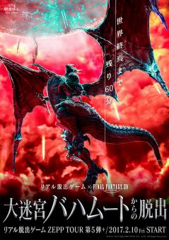 リアル脱出ゲームZEPP TOUR第5弾+リアル脱出ゲーム×FINAL FANTASY XIV「大迷宮バハムートからの脱出」