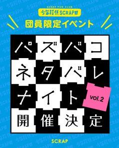 少年探偵SCRAP団員限定イベント パズバコネタバレナイト vol.2