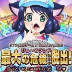 リアル脱出ゲーム×SHOW BY ROCK!!「ぴゅ~るランド最大の危機からの脱出」30秒CM
