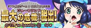 リアル脱出ゲーム×SHOW BY ROCK!!「ぴゅ〜るランド最大の危機からの脱出!」