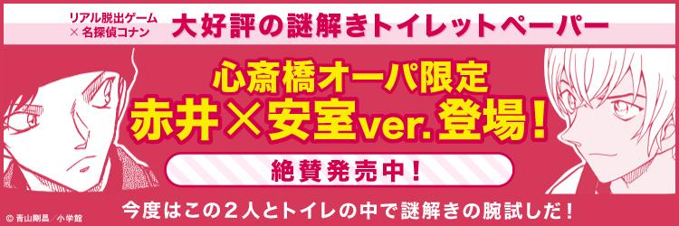conan_toiletpaper2_banner02