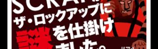 SCRAP×監獄レストラン ザ・ロックアップに潜入取材!