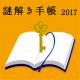 謎解き手帳2017 予約受付中!