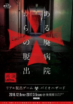 リアル脱出ゲーム×BIOHAZARD「ある廃病院からの脱出」【再演】