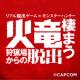 モンハン脱出、東名阪に加え16都市の開催情報が発表!