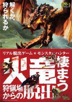 リアル脱出ゲーム×モンスターハンター「火竜棲まう狩猟場からの脱出」