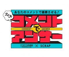 クイズ!コメントでアンサー 9月8日(金)第四回放送決定!