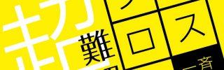 クロスワードがテーマの謎解きブック『究極のクロスワード本』まもなく発売!