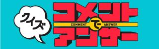【遊び方】クイズ!コメントでアンサー