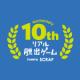 【特別生放送】リアル脱出ゲーム10周年スペシャル