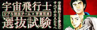 リアル脱出ゲーム×宇宙兄弟「宇宙飛行士選抜試験」
