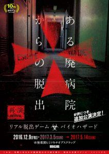 Bio2017_tsuika