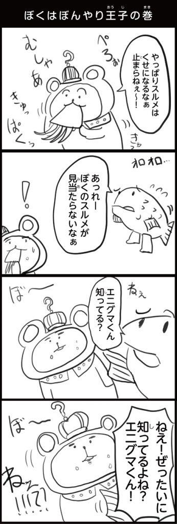 エニグマ四コマ_1