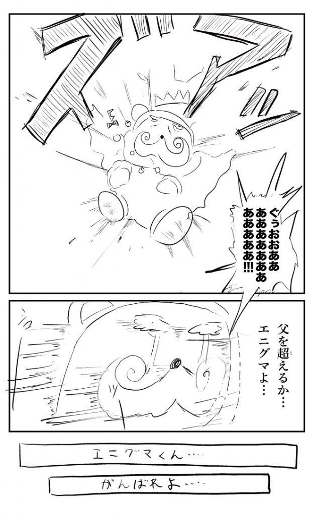 エニグマ四コマ_9_p5