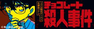 リアル脱出ゲーム×名探偵コナン 「チョコレート殺人事件」