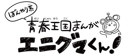 エニグマ四コマ_タイトル