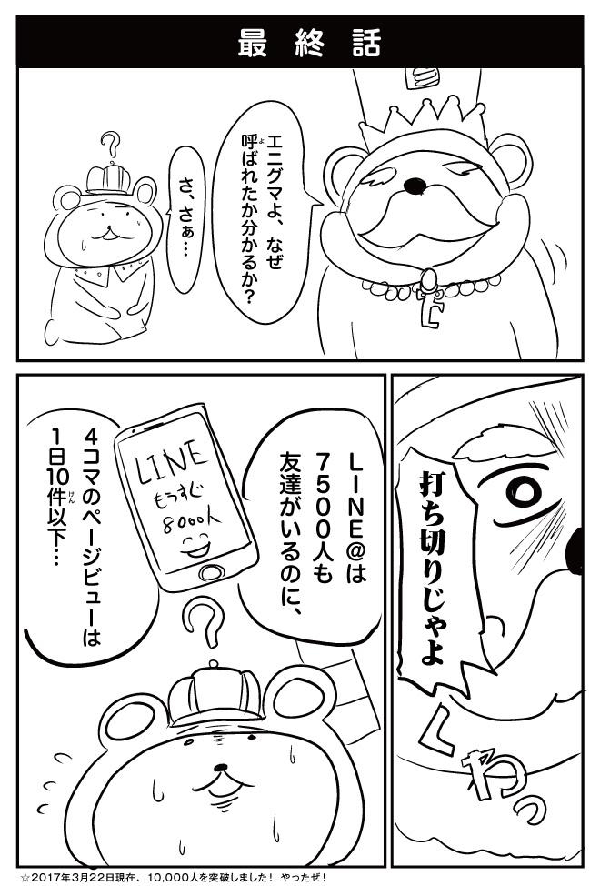 エニグマ四コマ_9_p1