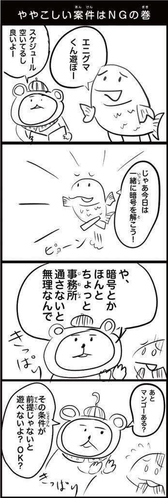 エニグマ四コマ_3