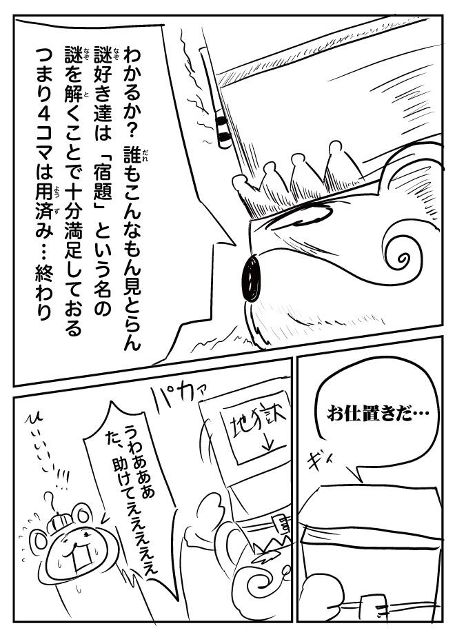 エニグマ四コマ_9_p2