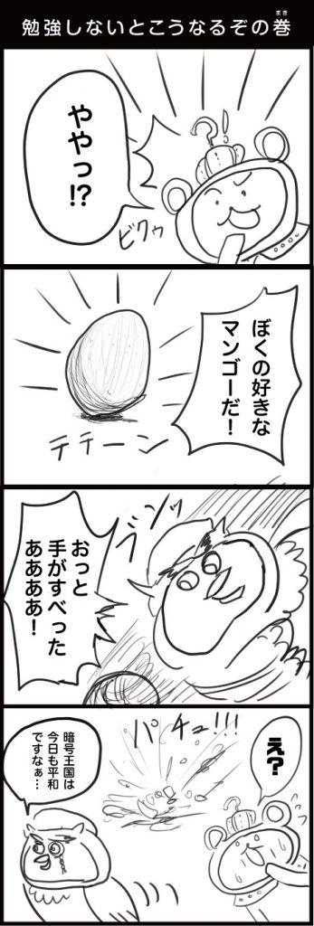 エニグマ四コマ_2