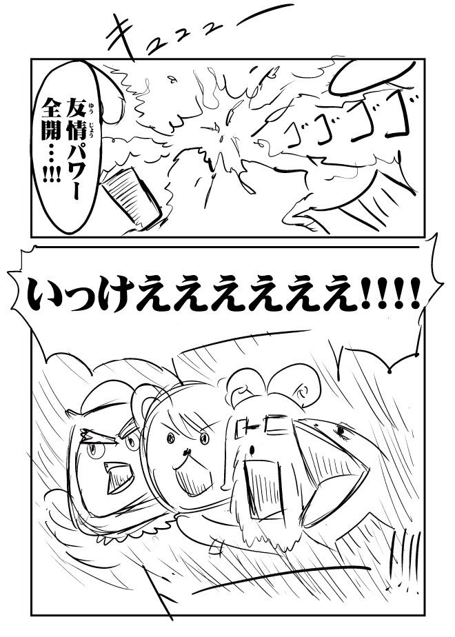 エニグマ四コマ_9_p4