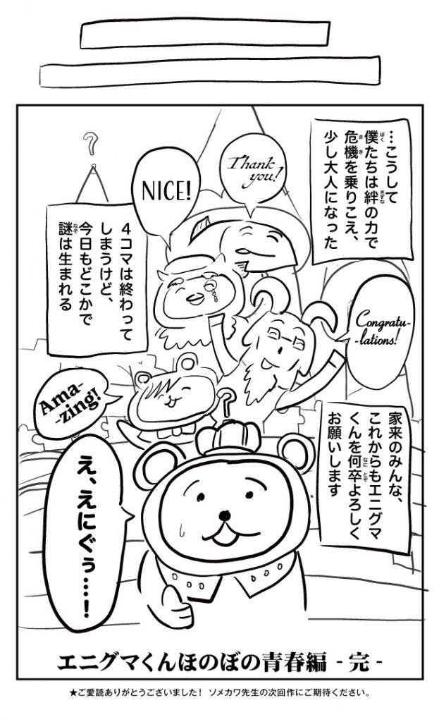 エニグマ四コマ_9_p6
