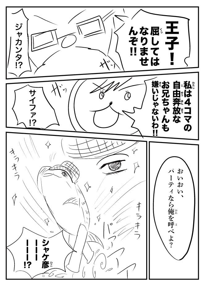 エニグマ四コマ_9_p3