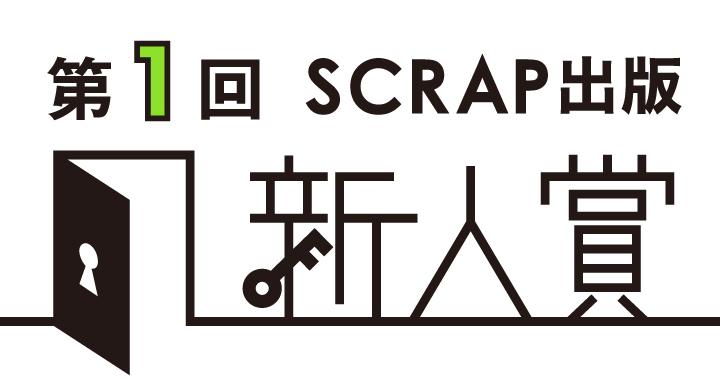 SCRAP出版新人賞ロゴ_A