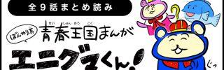 【まとめ読み】それとけ!エニグマくん4コマ漫画