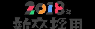 【2018年新卒採用】謎検1級採用!