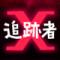 リアルトラップアクションゲーム「追跡者Xからの脱出」