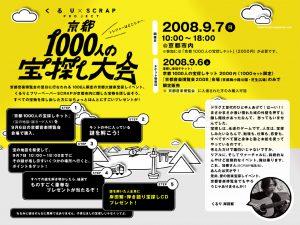 1000takara1