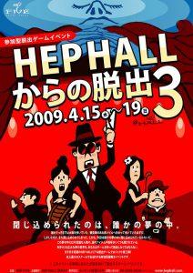 hephall_3
