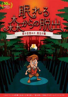 <岡山>眠れる森からの脱出【リバイバル公演】