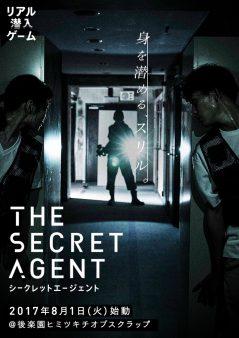 リアル潜入ゲーム「THE SECRET AGENT」の開催期間延長が決定!
