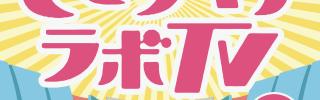 【リアル脱出ゲーム大パーティー】ヒミツキチラボTVについて