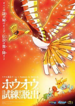 リアル脱出ゲーム×Pokémon the Movie 20「ホウオウの試練からの脱出」