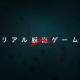 リアル〇〇ゲーム -新しいリアルが始まる-