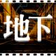 「地下謎への招待状2017」CM【ナゾトキ街歩きゲーム】