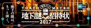 地下謎への招待状2017
