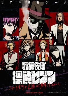 【TMC】リアル捜査ゲーム「歌舞伎町 探偵セブン」