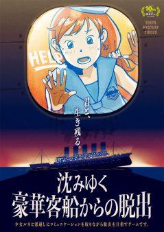 【TMC】沈みゆく豪華客船からの脱出