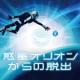 「惑星オリオンからの脱出」CM【東京ミステリーサーカス】
