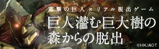 リアル脱出ゲームZEPP TOUR第6弾 進撃の巨人×リアル脱出ゲーム「巨人潜む巨大樹の森からの脱出」