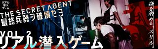 【TMC】リアル潜入ゲームvol.2「THE SECRET AGENT 最終兵器ヲ破壊セヨ」
