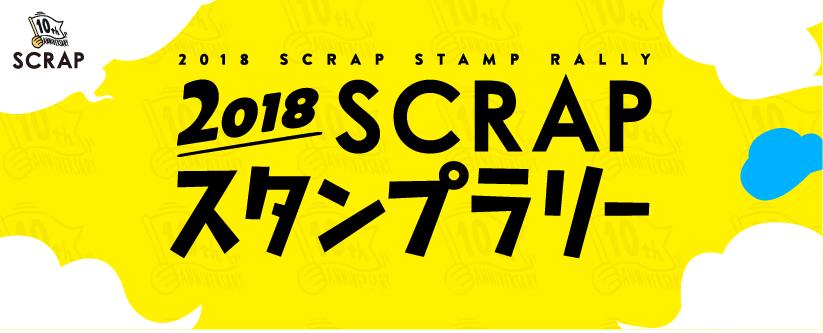 2018 SCRAPスタンプラリー