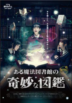【新宿】Projection Table Game vol.2『ある魔法図書館の奇妙な図鑑』
