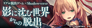 リアル脱出ゲーム×Shadowverse 影に沈む世界からの脱出