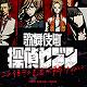 リアル捜査ゲーム「歌舞伎町 探偵セブン」 『事件0(入門編)』登場!