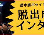 「潜水艦ポセイドン号からの脱出」long CM